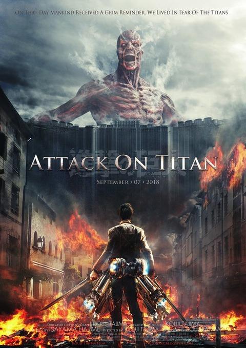 殺戮描写満載の巨人特撮映画『進撃の巨人 ATTACK ON TITAN』