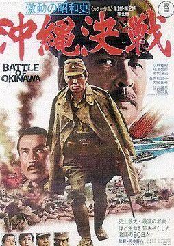 battle_of_okinawwa