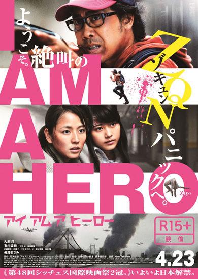 世界に誇れる日本産ゾンビ映画がついに誕生!!『アイアムアヒーロー』