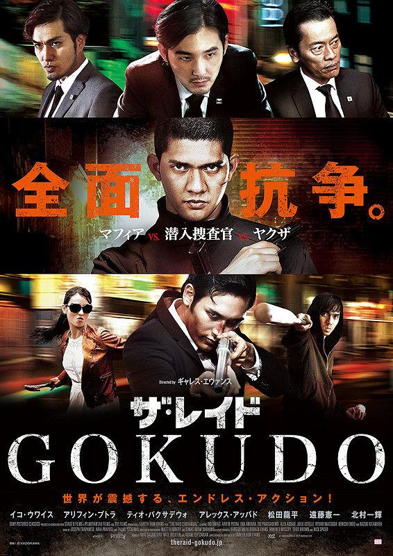 報告『ザ・レイド GOKUDO』は超絶野蛮な傑作だった!!