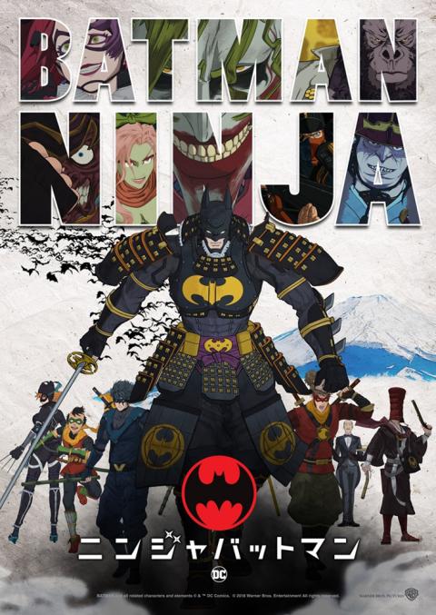 バットマンmeetsスーパー歌舞伎『ニンジャバットマン』