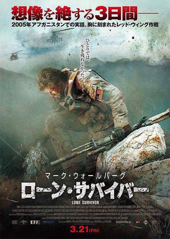 『ローン・サバイバー』は男泣き戦争映画の新たな傑作!