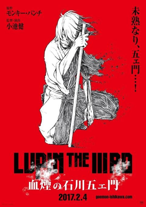 サムライ映画はかくあるべし『LUPIN THE IIIRD 血煙の石川五エ門』