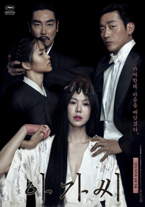 狂った韓国映画『お嬢さん』『アシュラ』『哭声/コクソン』と『クーリンチェ少年殺人事件』で過ごす楽しい週末