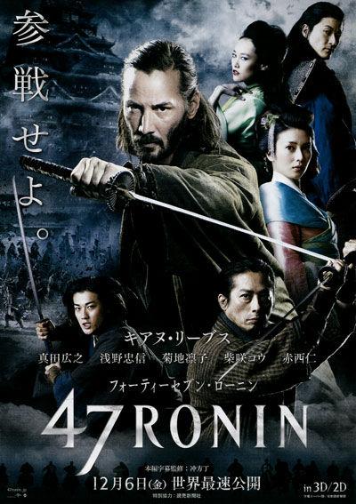 『47RONIN』でトンデモジャパンを堪能せよ!!