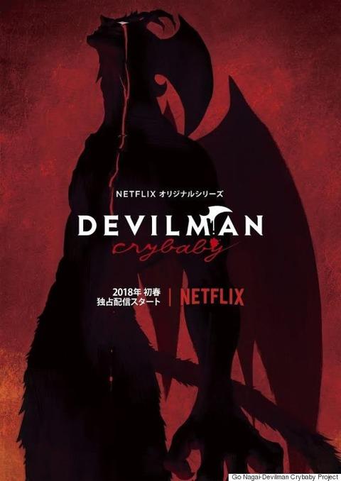 『Devilman crybaby』とその他デビルマン映像化の話
