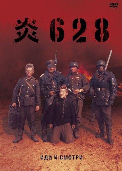 ナチを絶対に許さない・・・ロシア人の怨念を感じる戦争映画『炎628』