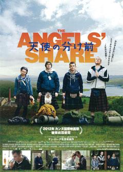 スコッチの芳香漂う、ハッピーな社会派映画『天使の分け前』