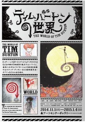 ティム・バートンの世界展に行ってきた