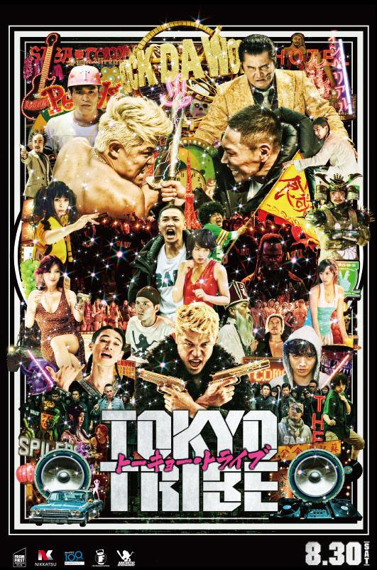 園ワールドさく裂!『TOKYO TRIBE』はカンフー×ヒップ・ホップ!?