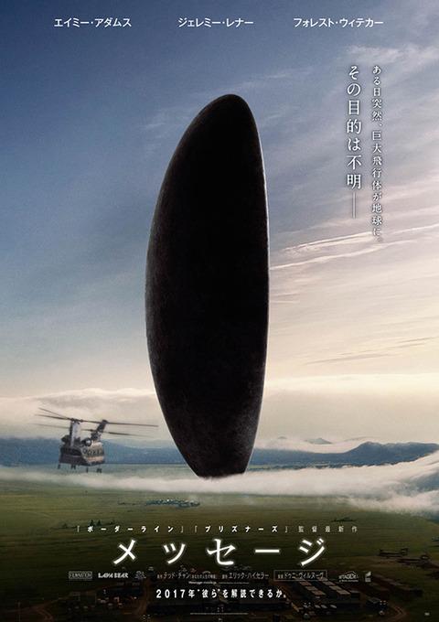 ある日、ばかうけが宇宙からやってきた『メッセージ』