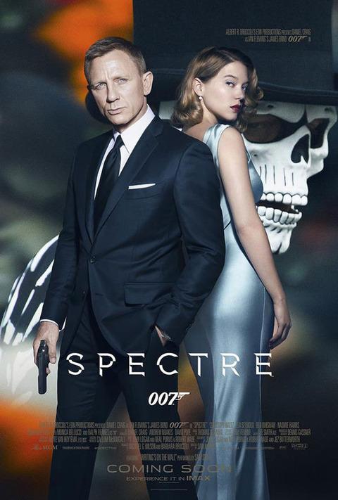 「スカイフォールPart2」とも言うべき『007 スペクター』