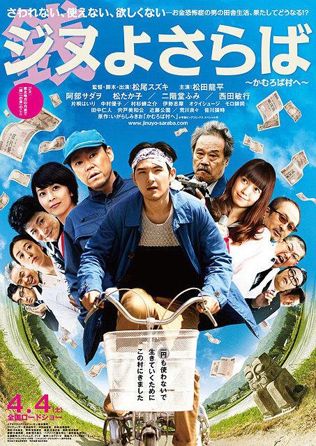 笑いとバイオレンスと政治とエロが詰まった田舎映画『ジヌよさらば~かむろば村へ~』