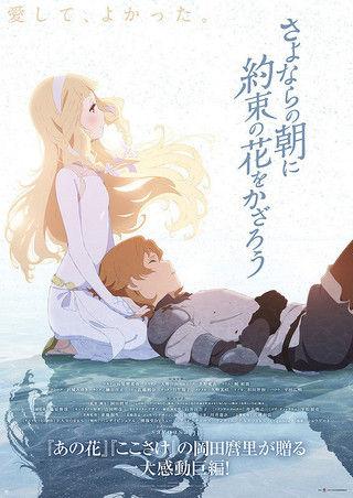 岡田磨里×P.A.Worksが描く母子の100年の愛『さよならの朝に約束の花をかざろう』