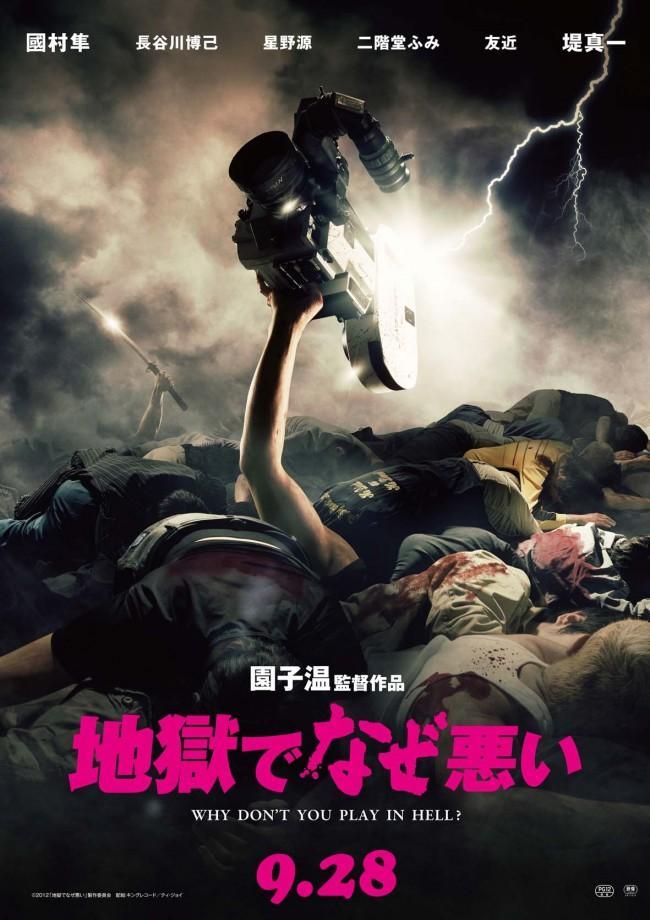 スプラッター娯楽映画『地獄でなぜ悪い』で皆笑え!!