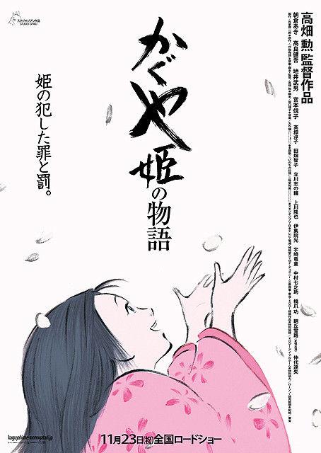 高畑演出が光りる『かぐや姫の物語』はアニメーションではない、絵巻物語だ!