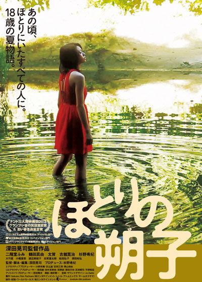 田舎青春映画二本立て!『ほとりの朔子』と『MUD』です!