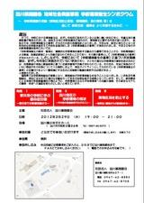 田川薬剤師会 学校環境衛生シンポジウム
