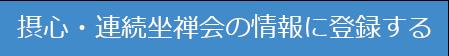 摂心・連続坐禅会の情報に登録する100asshuku0