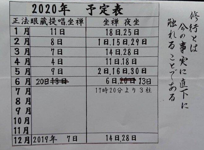 2020joganji