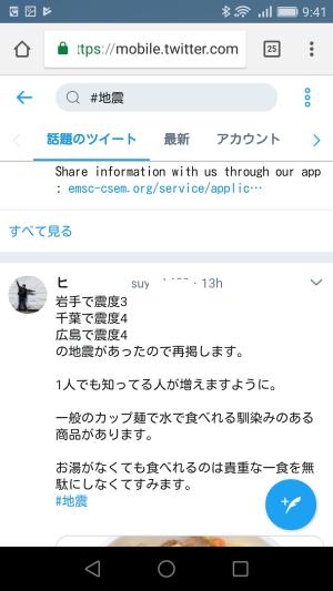Screenshot_twitter地震