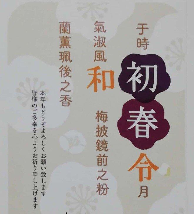 2020-01-01_660reiwa_from_manyoshu