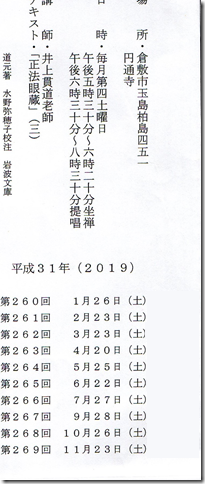 2019円通寺