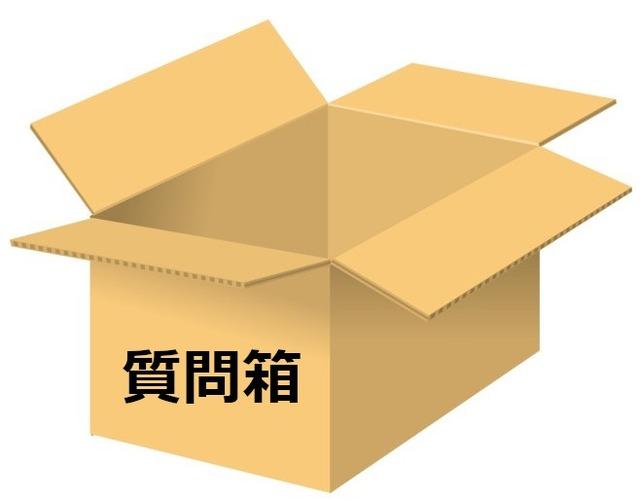 shitsumonbako2