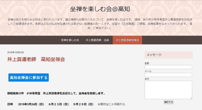 高知座禅会サイト2019