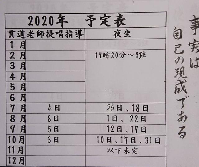 202007-12joganji