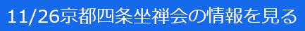貫道老師1126京都四条坐禅会の情報を見る