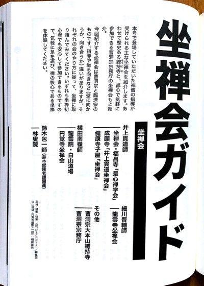 サンガジャパンVOL27坐禅会ガイド