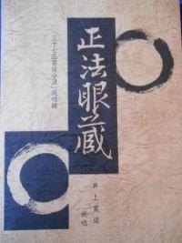 井上貫道老師提唱正法眼蔵三十七品菩提分法