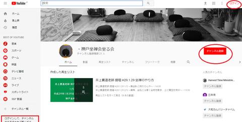 youtubeチャンネル登録方法