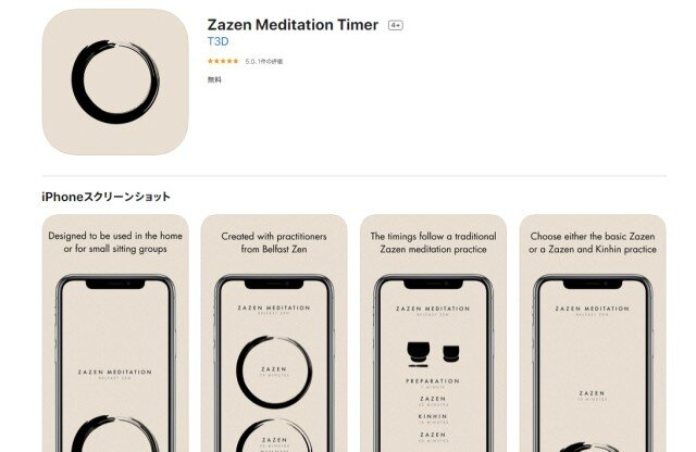 640zazenmeditationtimer