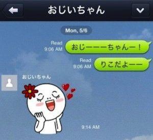 lineおじいちゃん