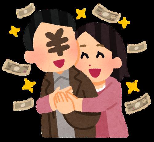 couple_money_yen_man