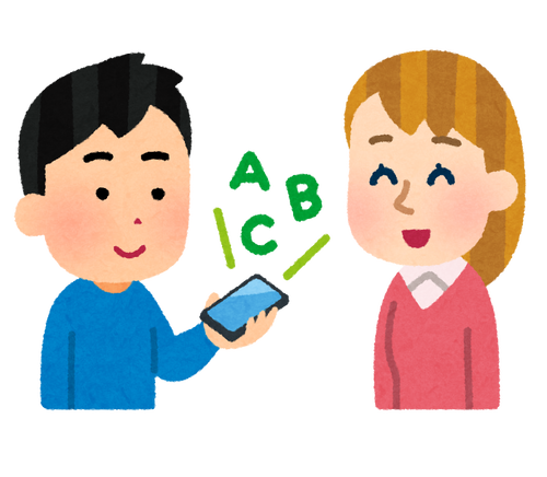 english_smartphone_honyakuki