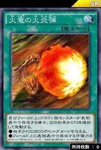 火竜の火炎弾