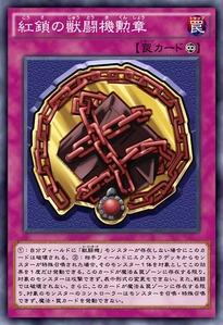 紅鎖の獣闘機勲章