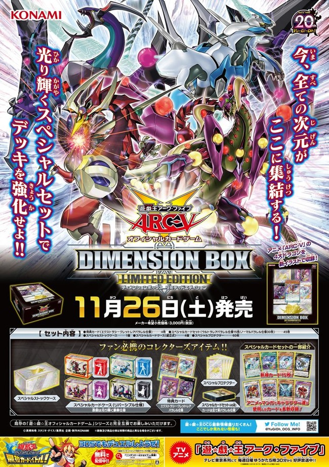 DIMENSION BOX LIMITED EDITIONポスター