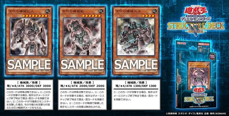 機械竜叛乱再録『最初期アンティーク三種』