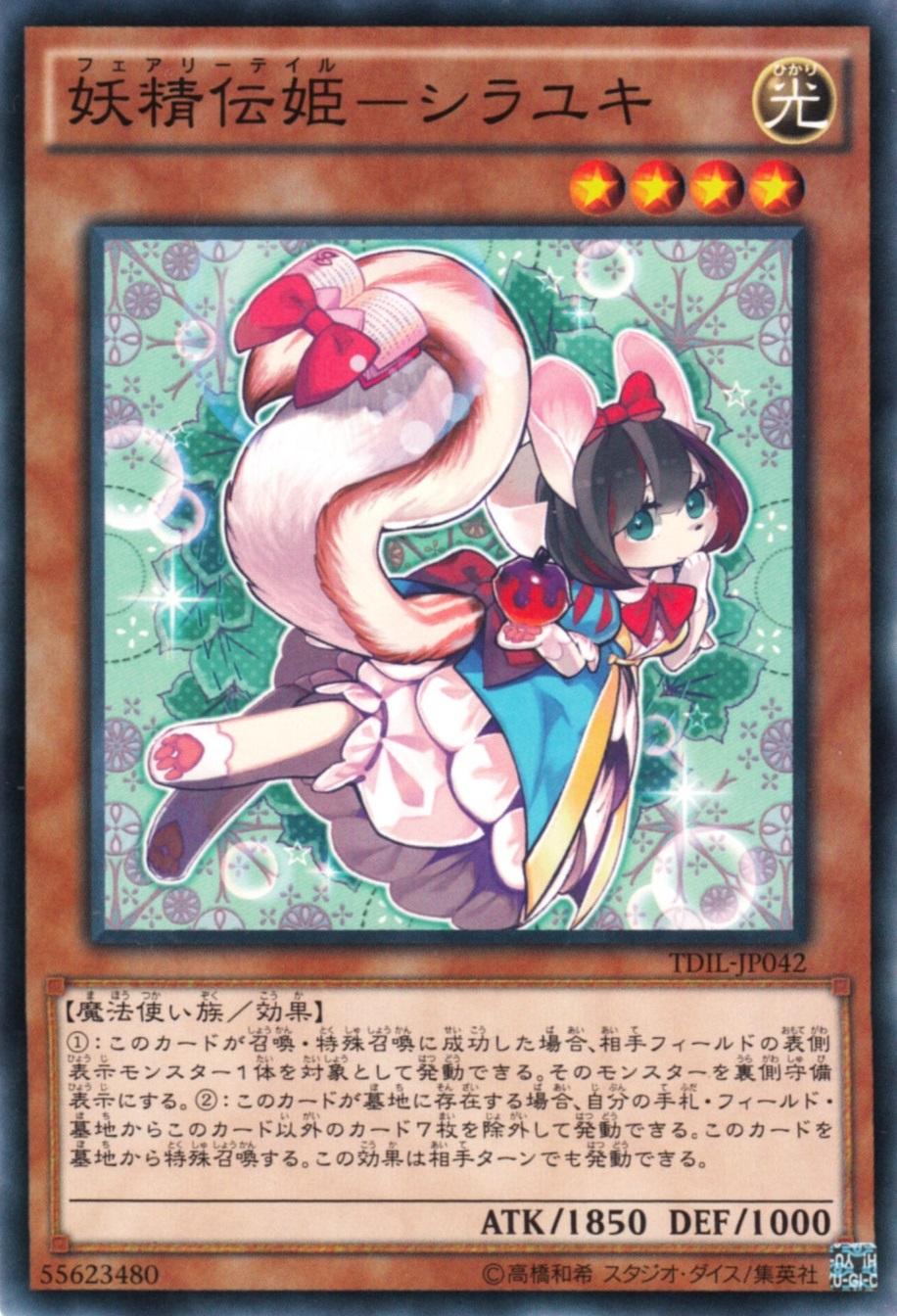 「シラユキ」の画像検索結果