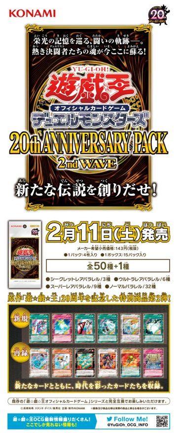 20th アニバーサリーパック 2nd WAVE ポスター