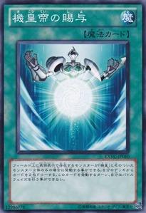 EXVC-JP050