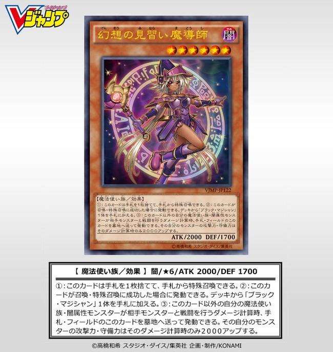 Vジャンプ11月特大号付録カード「幻想の見習い魔導師」