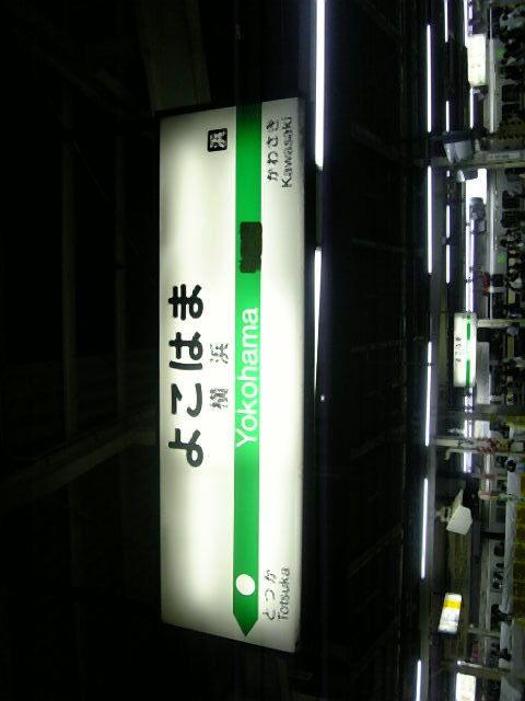 横浜駅アゲイン