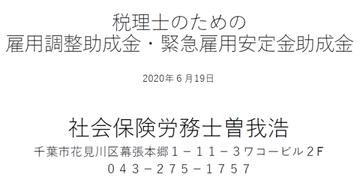 ima2020.6.22ge1