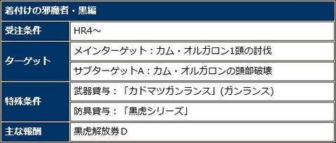 SnapCrab_NoName_2017-12-28_16-53-22_No-00