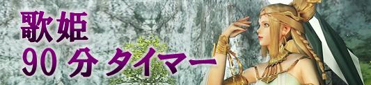 歌姫90分タイマー